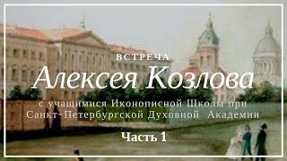 встреча Алексея Козлова с учащимися иконописной школы при СПбДА