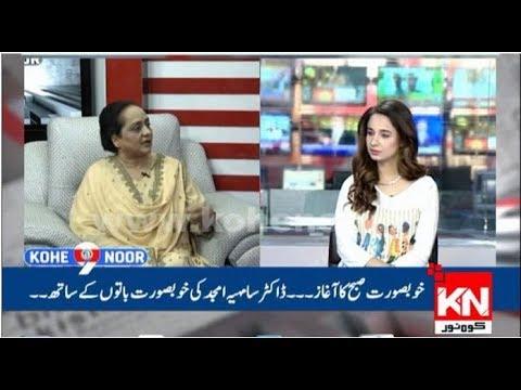 Kohenoor@9 19-07-2018 | Kohenoor News Pakistan
