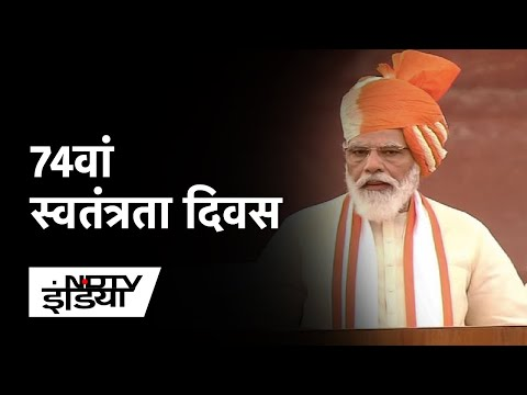 Independence Day 2020: PM Modi का राष्ट्र के नाम संदेश | Watch Full Speech