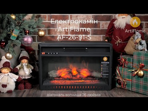 Электрический камин ArtiFlame AF-26-91-S Video #1