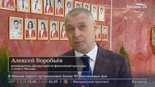 Московское училище олимпийского резерва №1 празднует юбилей