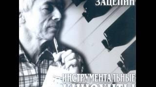 """Александр Зацепин - Твист (из к/ф «Операция """"Ы"""")"""