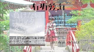 有坂愛海全曲視聴「負けないロリィタ服愛好家がやらない7のコト」クロスフェード