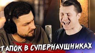 HARD PLAY СМОТРИТ RADIO TAPOK DISTURBED A REASON TO FIGHT