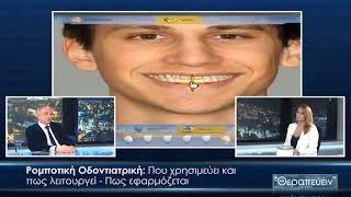 Συνέντευξη του οδοντίατρου Ιάκωβου Ποθητάκη στην εκπομπή «Θεραπεύειν»
