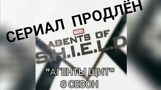 Агенты ЩИТ 6 сезон / Agents of Shield Season 6