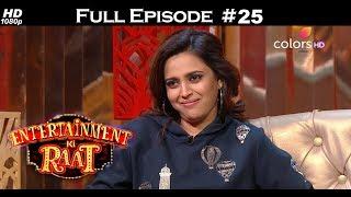 Entertainment Ki Raat - 11th February 2018 - Swara & Sajid Khan - एंटरटेनमेंट की रात  - Full Episode