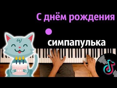 🔥 Хит TIkTok | А у кого сегодня день рождения ● караоке | PIANO_KARAOKE ● ᴴᴰ + НОТЫ & MIDI
