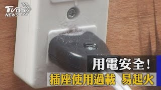 用電安全! 插座使用過載易起火