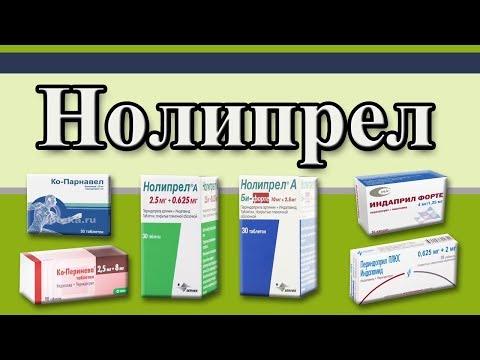 Нолипрел, сильный препарат для понижения давления.