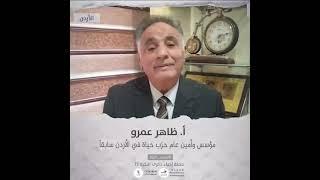 انتماء2021: الاستاذ ظاهر عمرو ، مؤسس وأمين عام حزب حياة في الاردن سابقاً، الاردن