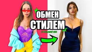 ОБМЕН СТИЛЕМ с Русланой Gee