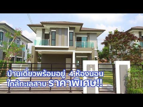 คลิปบ้านฟ้าปิยรมย์ เลคแกรนด์เด : Home Buyers Hot Deal