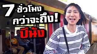 ปีนัง - 7 ชั่วโมงกว่าจะถึง! แต่อร่อยก็โอเค | Train to Penang, Malaysia
