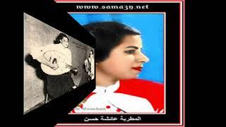 عائشة حسن [ 1930 1992] ماتقولش كده تاني ( انا بعاتبك) @ سماعي