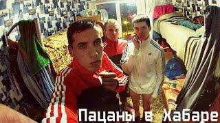 Поездка в Хабаровск