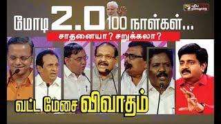 Vatta Mesai Vivatham : மோடி 2.O... 100 நாட்கள்... சாதனையா... சறுக்கலா...   PM Modi 2.0   27/09/2019