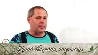 Новые русские сказки. Юрий Зверлин. Прогулки с Пушкиным.