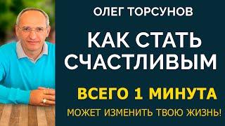 Секреты счастья. Олег Торсунов раскрывает секреты счастья.