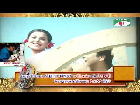 Chondro Kotha | Promo | Bangla Eid Movie 2020 | Humayun Ahmed | Channel i TV
