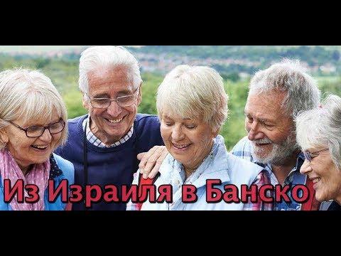 На пенсию в Болгарию: получение визы D и ВНЖ в Болгарии для израильских пенсионеров