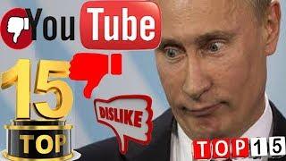 Топ 15 САМЫХ ЗАДИЗЛАЙКАННЫХ Видео Российского Ютуба!