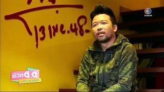 ชีวิตดี๊ดี Life's so good | น้าเน็ก เปิดเคล็ดลับค้นพบความสุขแท้จริงในชีวิต | 02-03-59 | TV3 Official