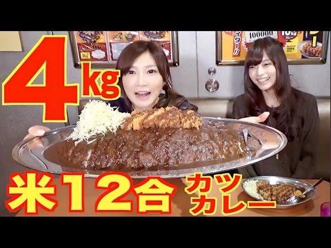 Kinoshita Yuka [OoGui Eater] 4Kg OoGui Curry Challenge at Gold Curry Restaurant