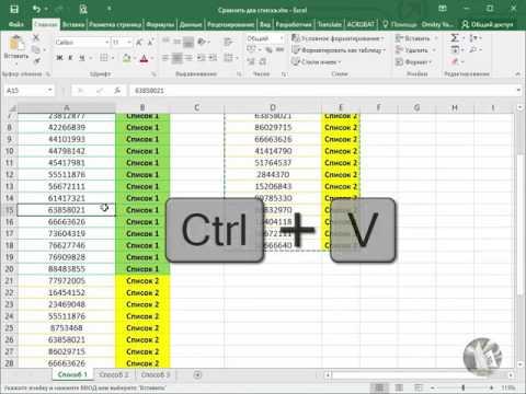 Как сравнить два списка Excel. Способ 1 с помощью сводной таблицы