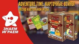 Настольная игра Время приключений: Карточные войны. Обзор дуэльной стратегии от Знаем Играем.