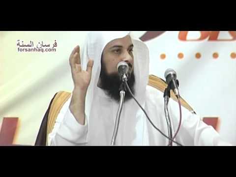محبة النبي صلى الله عليه وسلم محاضرة للشيخ محمد العريفي