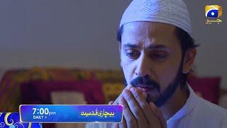 Bechari Qudsia Episode 8 & 9 Teaser Har Pal Geo