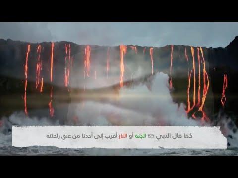 الجنة والنار | مقطع مؤثر للشيخ سلطان العويد رحمه الله