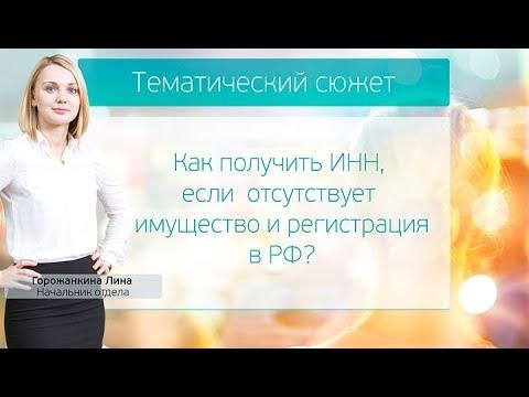 Как получить ИНН, если  отсутствует имущество и регистрация в РФ?