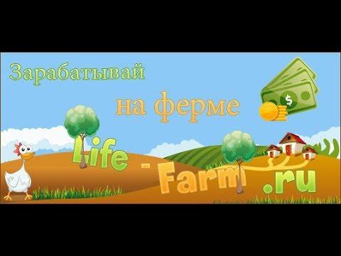 Life Farm - экономический симулятор фермы