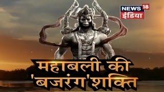 महाबली की 'बजरंग' शक्ति | Aadhi Haqeeqat Aadha Fasana | News18 India