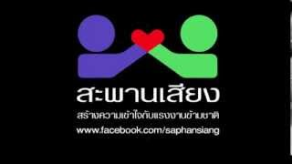 Saphan Siang and MTV EXIT - Beware of recruiters