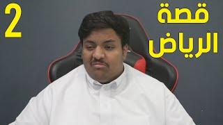 قصة الرياض #2 😑
