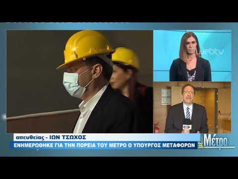Ενημερώθηκε για την πορεία του μετρό Θεσ/κης  ο υπ. μεταφορών Κ. Καραμανλής   25/5/2020   ΕΡΤ