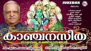 എത്രകേട്ടാലുംമതിവരാത്തരാമായണമാസഗാനങ്ങൾ | Kanjanaseetha | Hindu Devotional Songs Malayalam