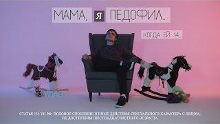 Stil Ryder-Мама, я педофил (18+)  2016