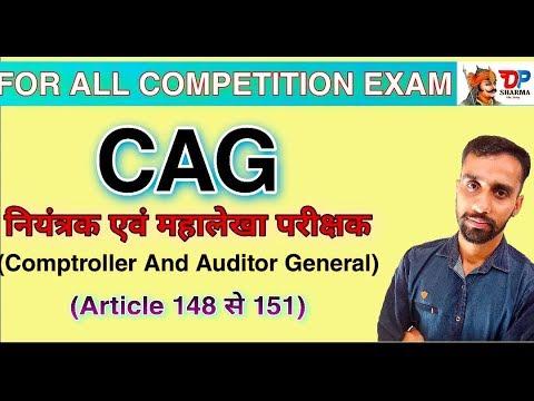 CAG(नियंत्रक एवं महालेखा परीक्षक)