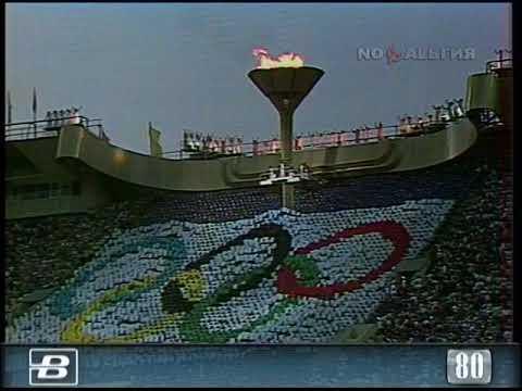 Москва. Торжественное закрытие Олимпийских игр 3.08.1980