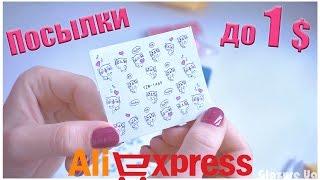 10 ПОСЫЛОК ДО 1$ с Aliexpress! #143