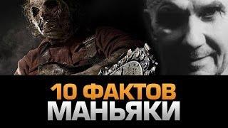 10 леденящих фактов о СЕРИЙНЫХ УБИЙЦАХ
