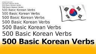 500 Basic Korean Verbs   1hr Audiobook