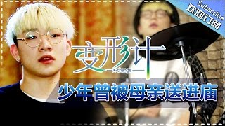 《2017变形计》X-Change 2017 EP.7 20170513【Hunan TV official channel】