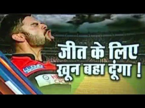 Injured Virat Kohli Scored 75 Runs Off 51 Balls, RCB vs KKR IPL 2016 | Cricket Ki Baat