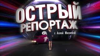 Вечерний Ургант. Острый репортаж с Аллой Михеевой. (04.12.2015)