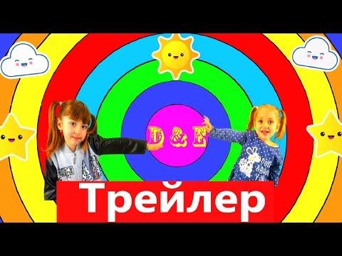 Трейлер канала/ Miss Dana & Evelina Vlog/ Kids channel